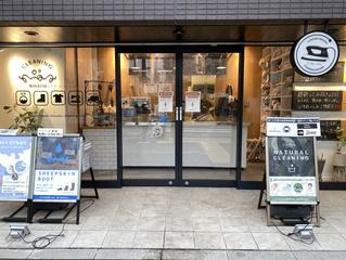 クリーニングミハシと他店の違い 東京都目黒区