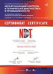Сертификат NDT 2014
