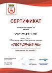 Сертификат ТЕСТ-ДРАЙВ НК 2016