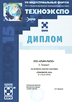 Диплом Техноэкспо 2015