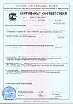 Сертификат соответствия на пьезоэлектрические преобразователи П111, П112, П121, П211, П321
