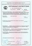 Сетификат соответствия на соединительные кабели для ПЭП