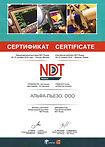 Сертификат NDT 2016