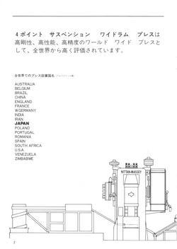ワイドラムプレス カタログ-2