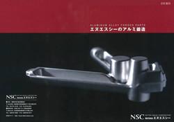 エヌエスシーのアルミ鍛造 カタログ-1