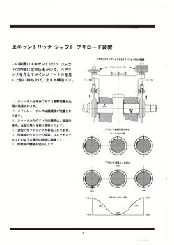 精密型鍛造プレス カタログ-5
