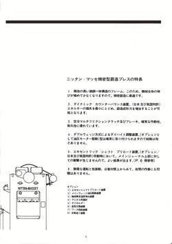 精密型鍛造プレス カタログ-3 2