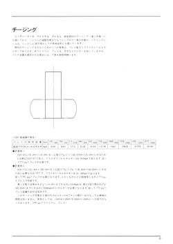 ワイドラムプレス カタログ-8