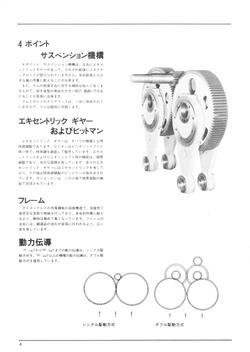 ワイドラムプレス カタログ-4