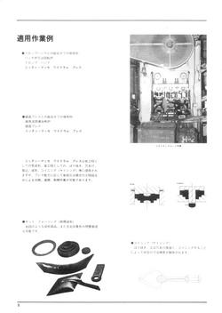 ワイドラムプレス カタログ-7