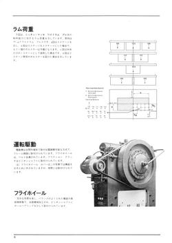 ワイドラムプレス カタログ-5