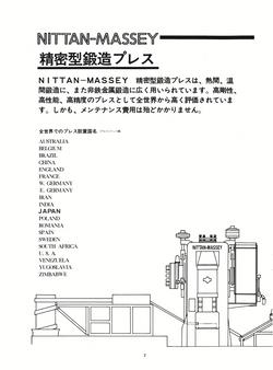 精密型鍛造プレス カタログ-2