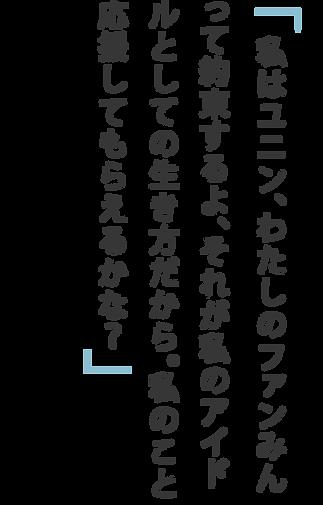yu-ning-dialogue-line.png