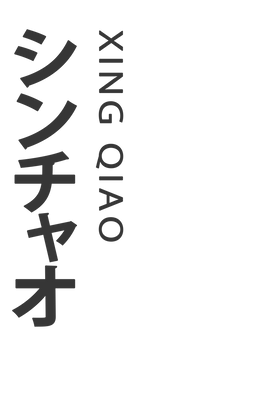 xing-qiao-name-tag.png