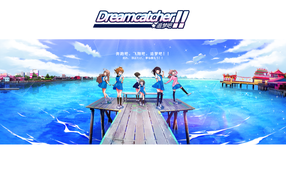 dreamcatcher-welcome-banner.png