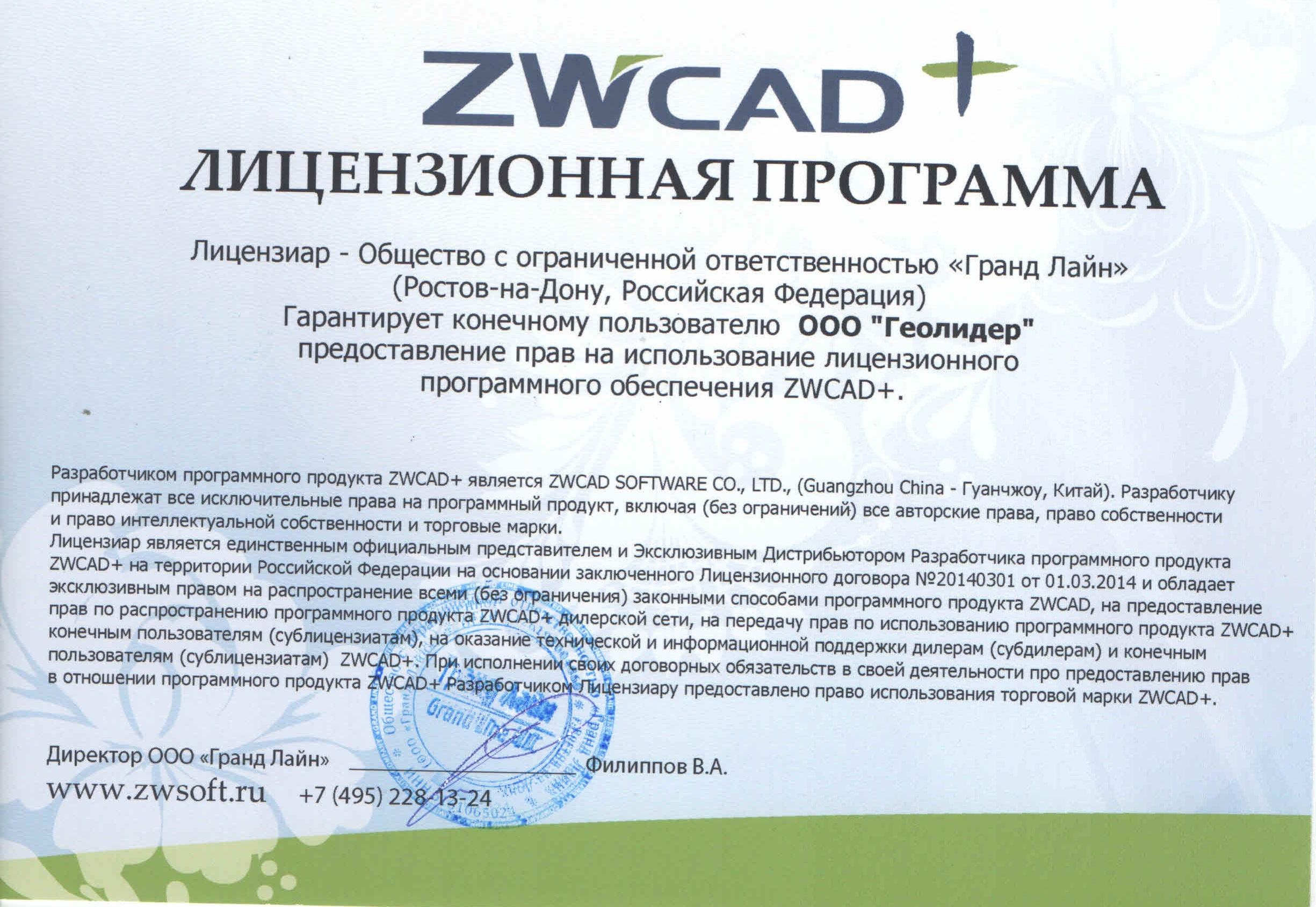лицензия ZWCAD-001