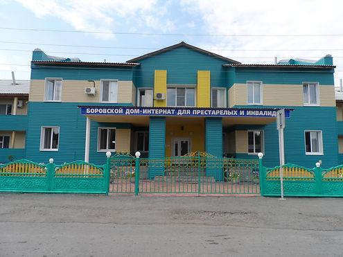 Боровской дом интернат для престарелых и инвалидов сайт дома для престарелых как социальное учреждение