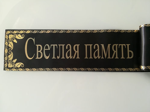 Лента с надписью