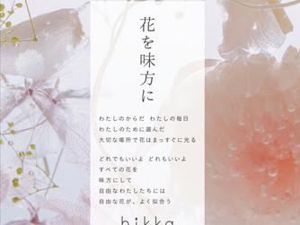 【イベント開催予定 9/5~9/10】<br>By鶴屋百貨店