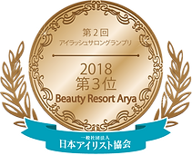 第3位Beauty-Resort-Arya様.png