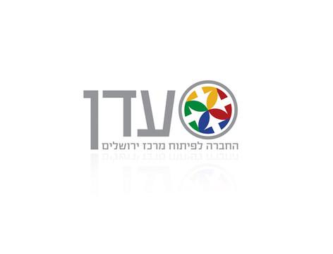 עדן - החברה לפיתוח מרכז ירושלים