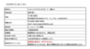 特定商取引法開示情報 2019.12.11.jpg
