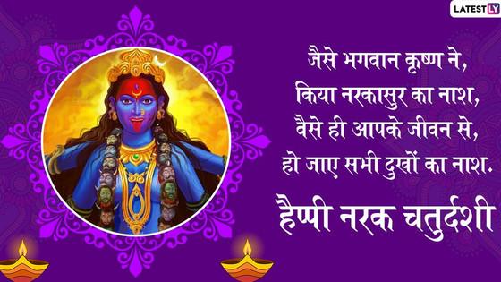 नरक चतुर्दशी / काली चौदस का क्या महत्व  है?क्या दीपावली पूजामें शुभ मुहूर्त महत्वपूर्ण   है?