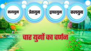 हिन्दू धर्म की कालगणना के अनुसार युग,  योनियां ,जीवों की सात अवस्थायें का क्या विज्ञान हैं?