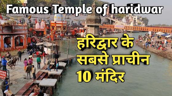 हरिद्वार /मायापुरी  में स्थित प्रसिद्ध प्राचीन  मंदिर