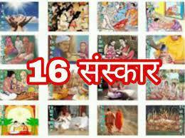 क्या है भारतीय संस्कृति में 16 संस्कार?