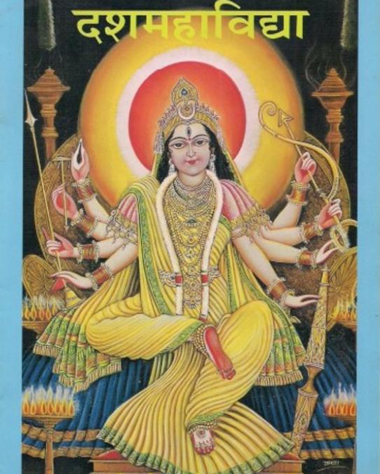 दसमहाविद्या मन्त्र/कुंडलिनी और बीज मन्त्र