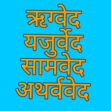 तत्व ज्ञान का क्याअर्थ है?भारतीय अवैदिक दर्शनों का विकास का क्या अर्थ है ?
