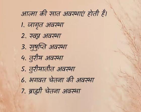 क्या हैं सातों लोकों में निवास करने वाली चेतना और आत्मा की सात अवस्थाएं? क्या है माण्डूक्योपनिषद के