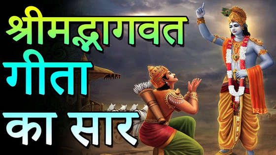 क्या  है श्रीमद भगवद्गीता का सार?