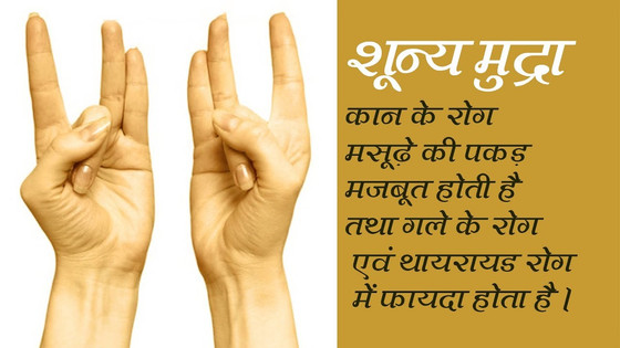 हाथ की पांच अंगुलियां शरीर में महत्वपूर्ण तत्वों से जुड़ी हुई हैं।क्या इन मुद्राओं का अभ्यास करके आप