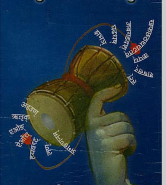 क्या है वाणी की उत्पत्ति और 14 माहेश्वर सूत्र? संस्कृत क्यों हैंदेव भाषा ?