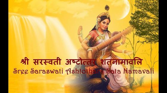 श्रीसरस्वती अष्टोत्तर शतनामावली स्तोत्रम (Ashtottara Shatanamavali of Goddess Saraswati);-