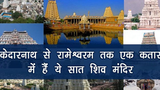 दक्षिण भारत के कौन से पंचभूत स्थल हैं अथार्त  पांच तत्वों की शुद्धि के लिए कौन से  पांच  चमत्कारी शि