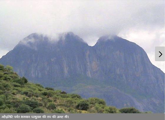 महेंद्रगिरि....इस पर्वत पर तपस्या में लीन है परशुराम, आज भी लोगों को आते हैं नज़र