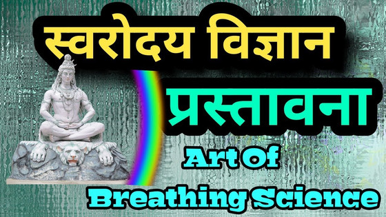 WHAT IS THE MYSTERY OF SWARODAY SHASTRA IN NUTSHELL ?BREATHING SCIENCE -03