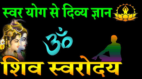 WHAT IS THE MYSTERY OF SWAR YOG?WHAT ARE THE ADVANTAGES OF LEARNINGSWAR YOG? BREATHING SCIENCE -01