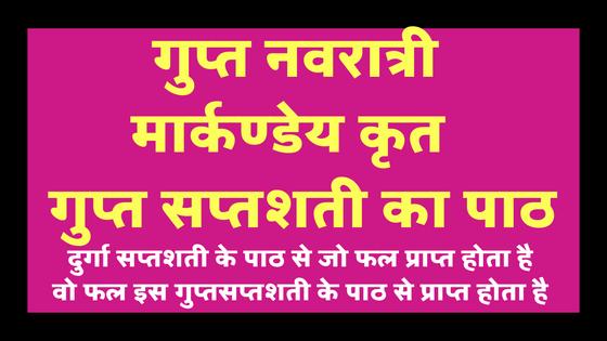 क्या है गुप्त-सप्तशती  साधना  और  नवरात्रि में माँ के मंत्रों द्वारा भौतिक तापो से मुक्ति के उपाय?