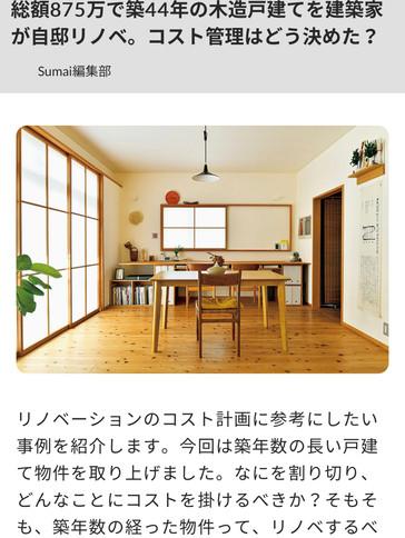 日刊住まい「Sumai」web版の掲載