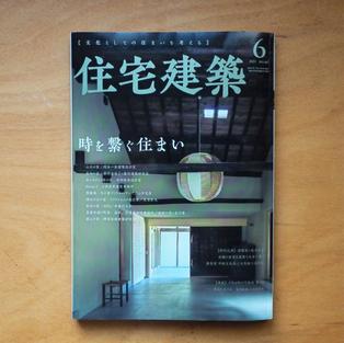 建築資料研究社 「建築住宅」6月号 No.487