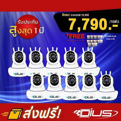 กล้อง IP 3เสา 10ตัว+sd card 32gb 10ชิ้น