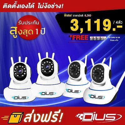 กล้อง IP 3เสา 4ตัว+sd card 32gb 4ชิ้น