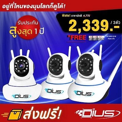 กล้อง IP 3เสา 3ตัว+sd card 32gb 3ชิ้น