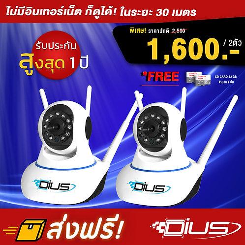 กล้อง IP 3เสา 2ตัว+sd card 32gb 2ชิ้น