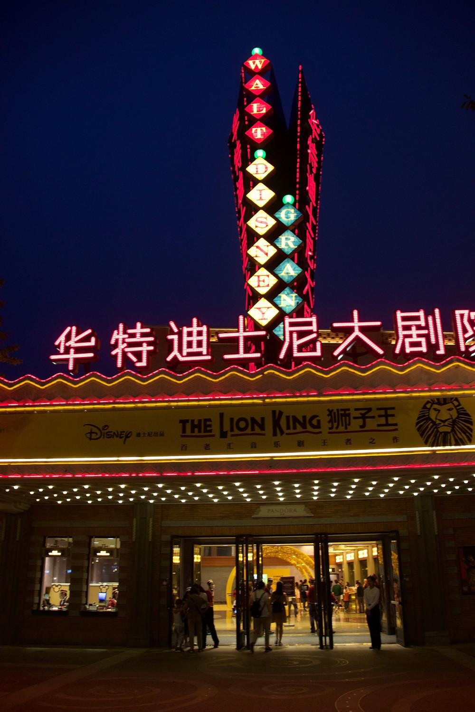 Walt Disney Theater marquee Shanghai Disneyland The Lion King Broadway Performance