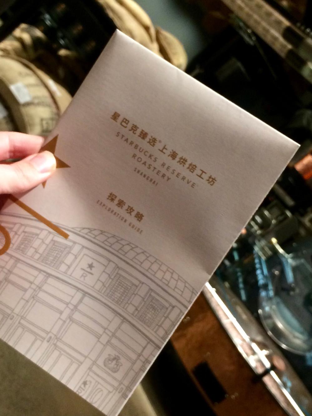 Shanghai Starbucks Reserve Roastery Map